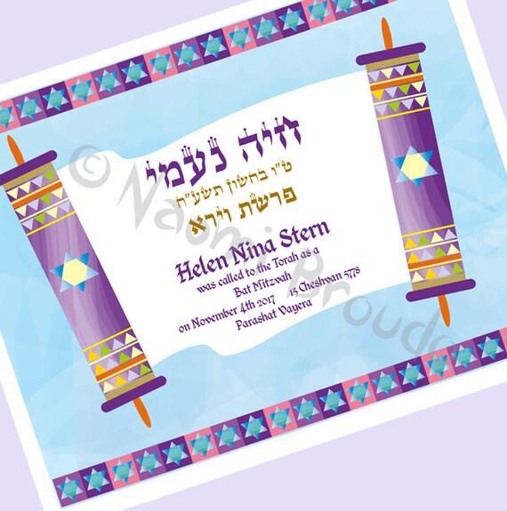 3be193955c49f Customized Digital Bat Mitzvah Gift Torah