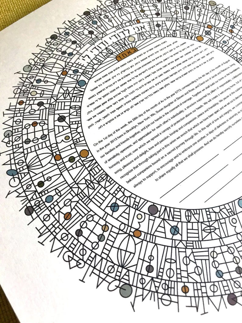 Contemporary Modern Ketubah Abstract #1