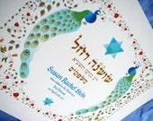 Bat Mitzvah Customized gift - Peacocks