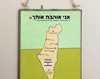 I Love You in Israel // Typographic Illustration Digital Print, Hebrew, Jewish, Nursery Art, Jerusalem, Map Drawing, Handlettering, Love