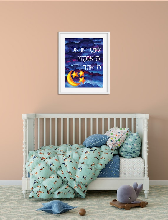 Shema Poster - Beautiful Hand-illustrated Shema Yisrael Prayer Wall