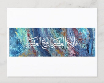 """4x6 """"With Every Difficulty is Ease"""" Islamic Postcard"""