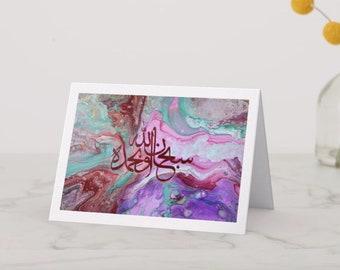 """ON SALE 4x6 """"SubhanAllahi wa Bihamdihi"""" Islamic Folded Greeting Card"""