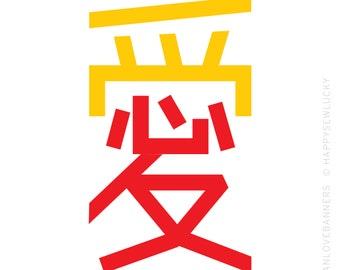 Chinese, Japanese, Taiwanese LOVE block pdf