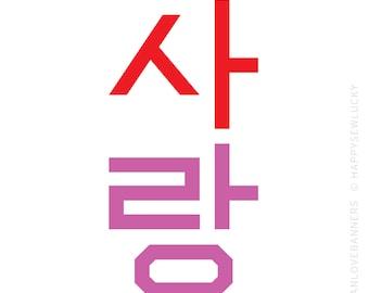 Korean LOVE block