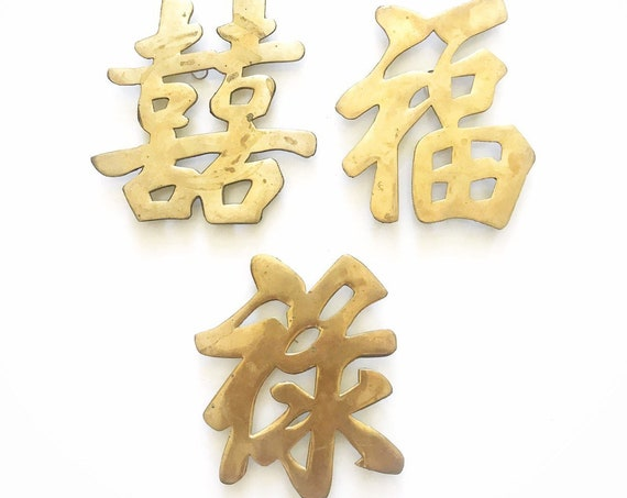 set of solid brass japanese character symbol / wall hanging trivets / asian decor / feng shui