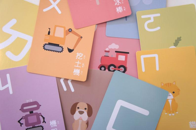 BoPoMoFo Flashcards image 0