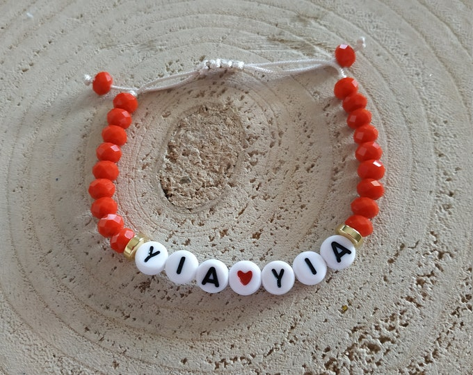 Greek YIAYIA beaded bracelet with glass beads