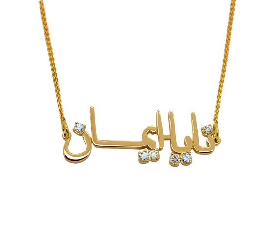 18k Gold Arabic Name Necklace Arabic Necklace 18k Gold Etsy
