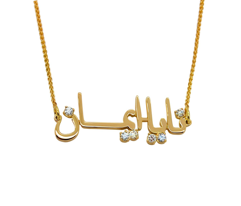 ab5ac171c81b6 18k Gold Arabic Name Necklace, Arabic Necklace, 18K Gold Arabic Name  Necklace With Diamonds, Custom Arabic Name Jewelry Arabic Jewelry
