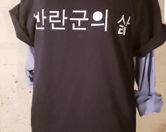 Rebel life graphic tee in Korean letters