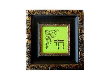 Kaballah, Jewish art, חי, Wall Art, Jewish Gift ,Judaica, Kabbalah, Jewish Handmade, Hebrew Letters, Embroidery Framed, Original Israeli Art