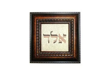 kaballah, Hebrew Letters, Wall Art Judaica, Judaica gift, Bible Letters, kaballah Hand Made, Embroidery Framed, Original Israeli Hand Made