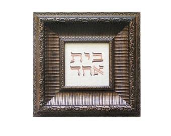 Custom Made  - Judaica Art, Kabbalah, Jewish Gift, Kaballah Symbol, Judaica Art, Kabbalah Letters ,Jewish Bless, Original Israeli