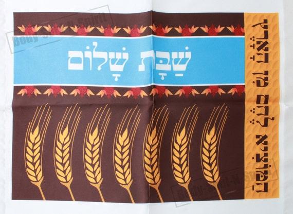 Classic Shalom yom tov Shabbos bless Challah Cover SHABBAT Hallah Israel Jewish
