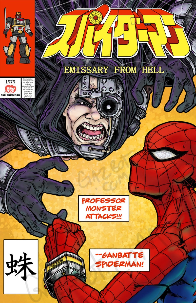 Supaidaman  Japanese Spiderman  Venom homage cover image 0