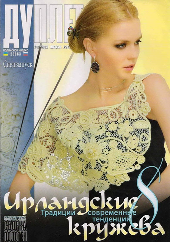 Crochet Patterns Magazine Duplet Ukrainian book special issue in russian
