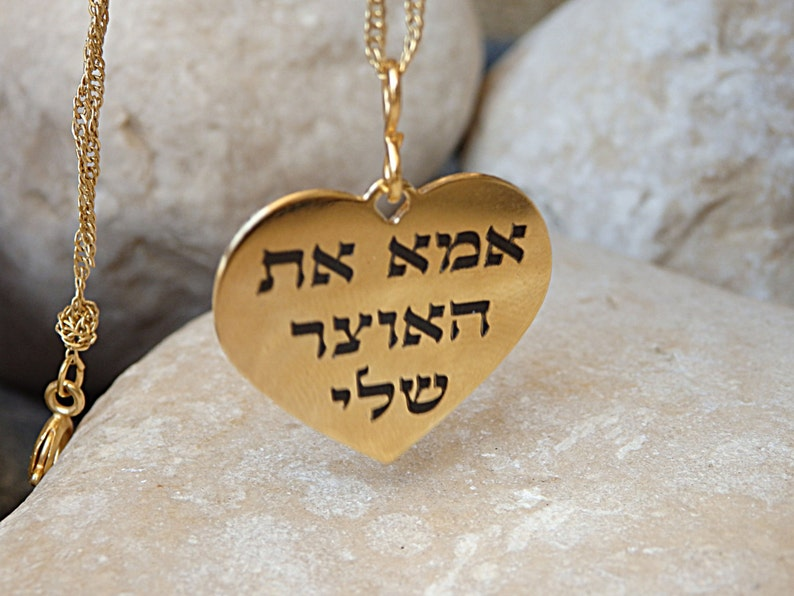 Engraved wife necklace Heart shaped necklace Gold engraved necklace Jewish hebrew necklace Mother jewelry,Mom gift Idea Mother necklace