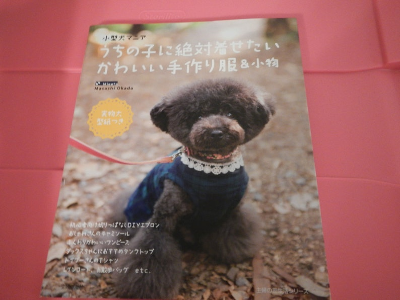 22 Cute Dogs Clothes Extra Small to Medium Size Dogs Japanese Craft Pattern  Book