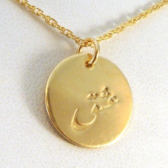 Persian Love Symbol Gold Necklace Hand Stamped Persian Eshgh Etsy