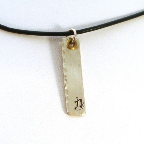 Strength Chinese Kanji Symbol Necklace For Men And Women Etsy