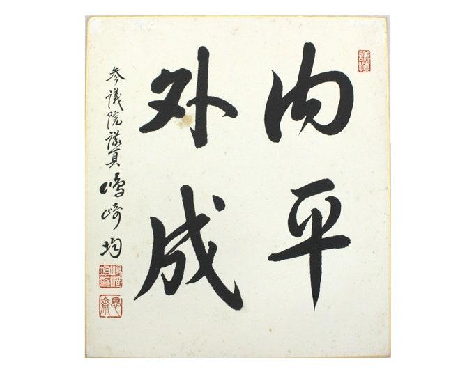 Japanese Calligraphy. Original Painting. Japanese Kanji Art. Japanese Art. Mid Century Art. Unframed Art. Vintage Japanese Art. Asian Decor