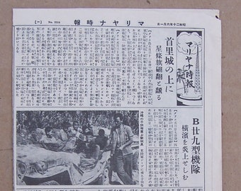 WW2  Marianas JIHO Propaganda Newspaper , WW2 Japanese Newspaper dropped over Pacific Islands for Japanese Troops Surrender