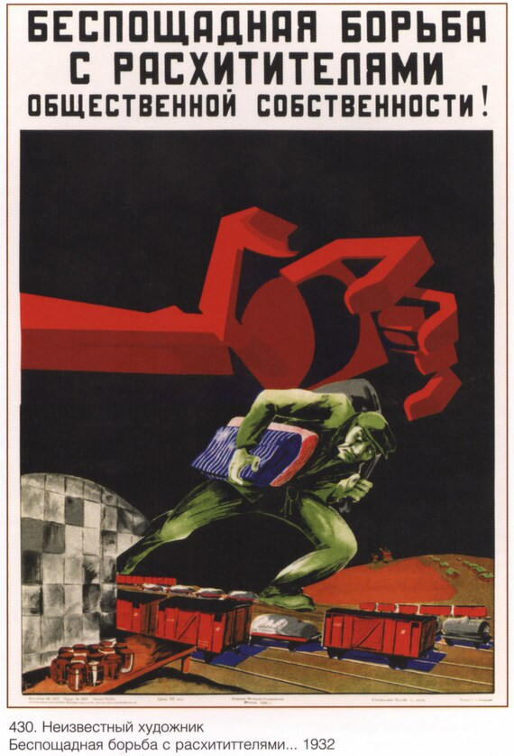 """Vintage Soviet Space Propaganda Poster Print /""""For The Glory of Communism/"""" CCCP"""