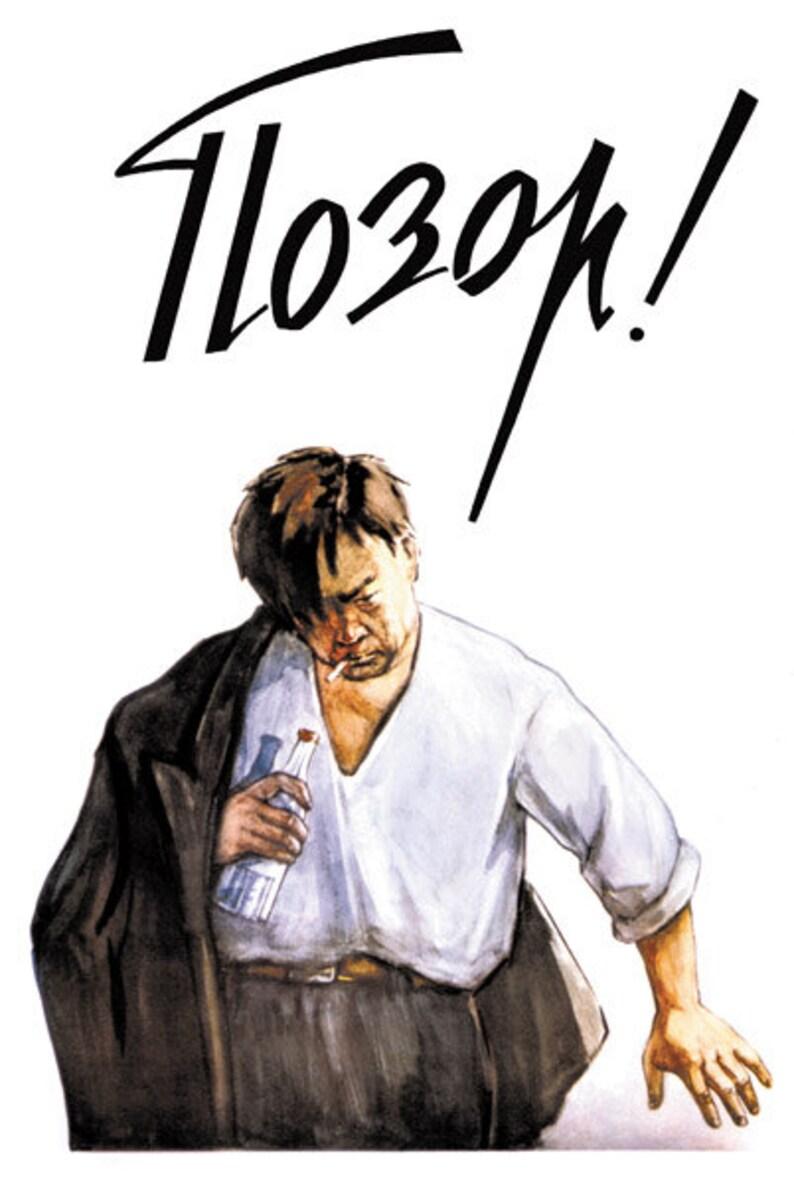 Radziecki Plakat Antyalkoholowy Wstyd Radziecki Plakat Propaganda Radziecka Propaganda Zsrr Związek Radziecki Zsrr Plakat Zsrr 1959