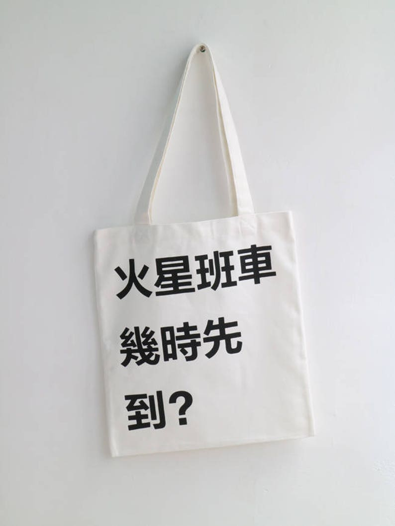 When Will The Bus To Mars Arrive tote bag made to order