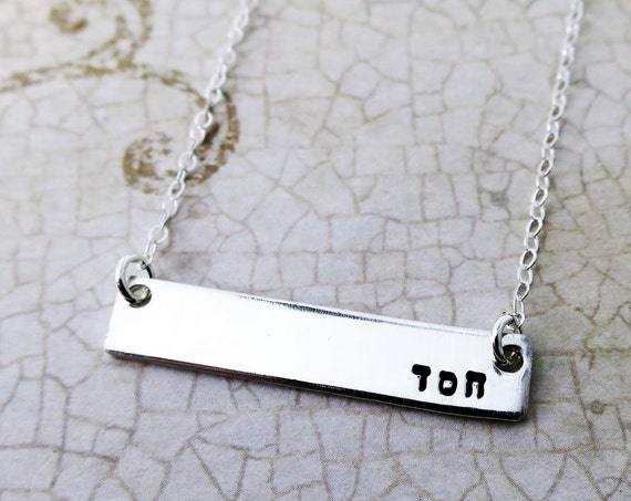 Hesed Necklace - Chesed Necklace - Hebrew Bar Necklace  - Silver Bar Necklace - Loving Kindness Jewelry - Biblical Jewelry