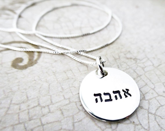 Hebrew Necklace / Ahava Jewelry / Ahava Necklace / Bat Mitzvah Gift / Love Jewelry / Love Necklace / Sterling Silver Pendant / Judaica