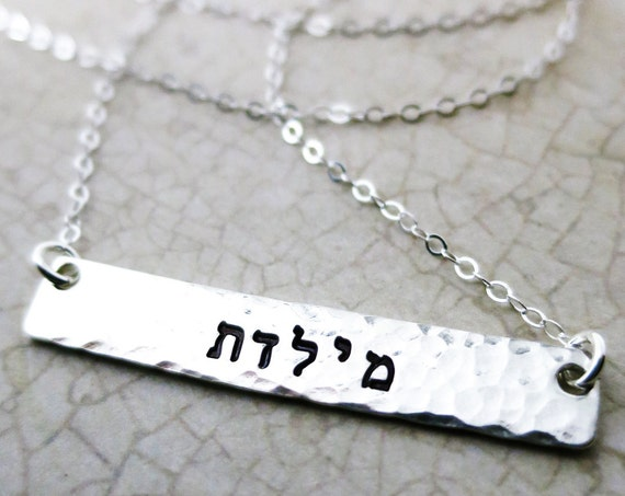 Hebrew Necklace | Sterling Silver Bar Necklace | Custom Name Jewelry | Hebrew Name Necklace | Personalized Hebrew | Custom Hebrew
