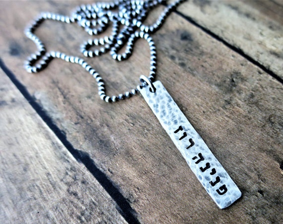 Hebrew Name Necklace | Sterling Silver Bar Necklace | Hebrew Name Jewelry | Judaica | Handstamped Jewelry | Personalized Necklace | Custom