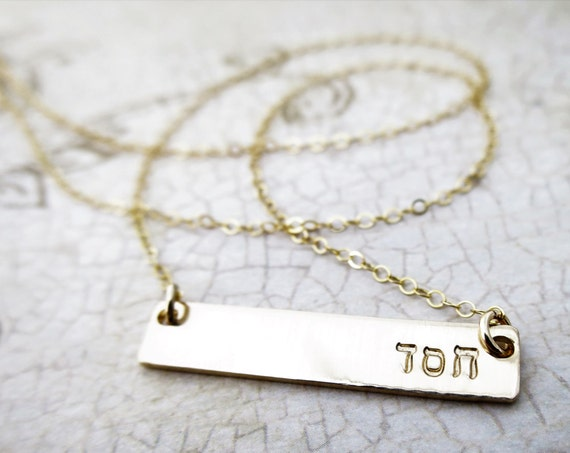 Hebrew Necklace | 14k Gold Bar Necklace | Custom Hebrew Jewelry | Hebrew Name Necklace | Personalized Name | Hand Stamped | Pure Gold