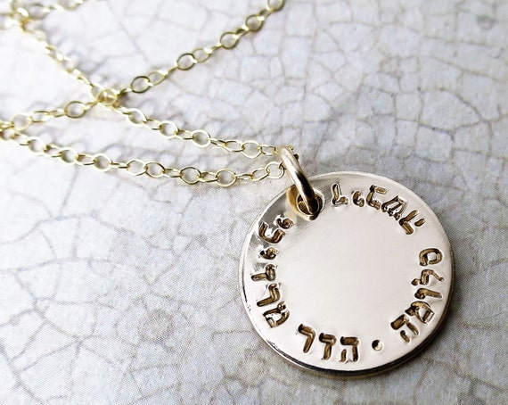 Hebrew Necklace | Custom Hebrew Names | Personalized Hebrew Necklace | 14k Gold Fill Pendant | Judaica | Hebrew Jewelry | Handstamped