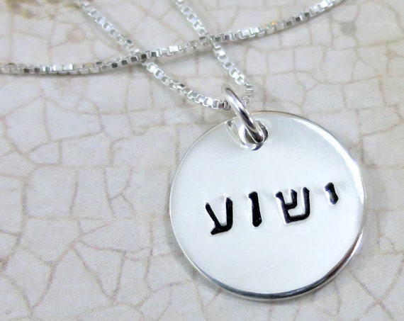 Ready to Ship | Yeshua Hebrew Necklace | Yeshua Jewelry | ישוע Religious Jewelry | Sterling Silver | Hand Stamped Hebrew | Faith Jewelry