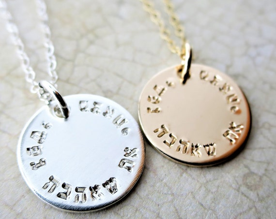 Hebrew Necklace | Song of Songs 3:4 | I have found the one whom my soul loves | Hebrew Jewelry | Custom Hebrew | Bible Verse Jewelry