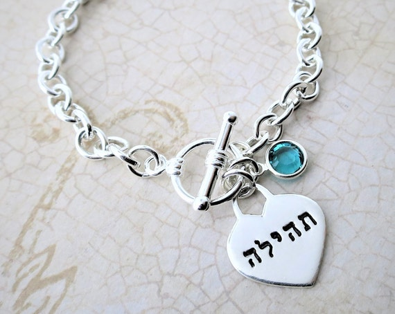 Hebrew Bracelet | Hebrew Names | Charm Bracelet | Heart Charm | Sterling Silver | Hand Stamped | Custom Jewelry | Personalized Gift