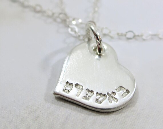 Hebrew Necklace | Heart Necklace | Mom Necklace | Hebrew Word | Chesed | Hesed | Bashert | Soulmate | Custom | Personalized