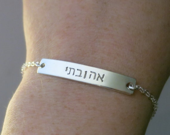 Ready to Ship | My Love Hebrew Bar Bracelet | Sterling Silver Bar Bracelet | Hebrew Meaning My Love | Love Jewelry | Gift for Her