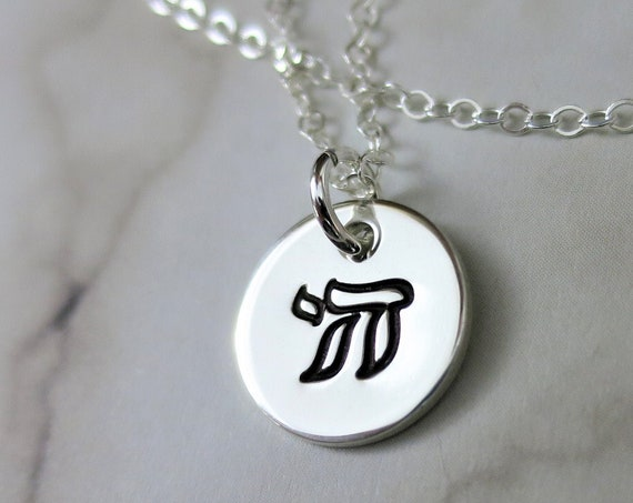 Chai Hebrew Pendant Necklace   Sterling Silver   Hand Stamped Jewelry   Hebrew Necklace   Hebrew Jewelry   Judaica   Bat Mitzvah Gift