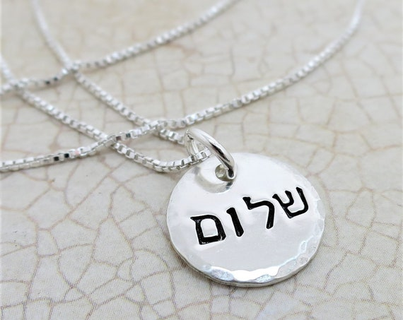 Ready to Ship | Shalom Necklace | Peace Necklace | Peace Jewelry | Hebrew Necklace | Jewish Jewelry | Hand Stamped | Sterling Silver