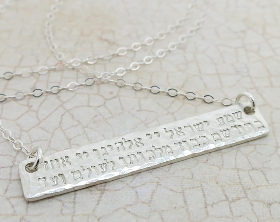 Ready to Ship | Shema Yisrael Necklace | Hebrew Jewelry | Sterling Silver Bar Necklace | Judaica | Hand Stamped | Ready to Ship