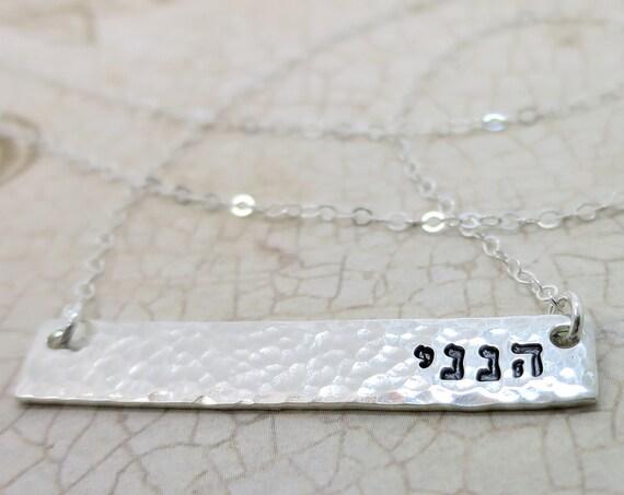 Hineni Hebrew Bar Necklace | חנני | Hineni Jewelry | Hebrew Jewelry | Judaica | Sterling Silver Horizontal Bar | Hand Stamped