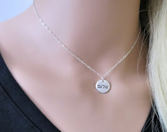 Shalom Necklace | Peace Necklace | Peace Jewelry | Hebrew Necklace | Jewish Jewelry | Hand Stamped | Sterling Silver