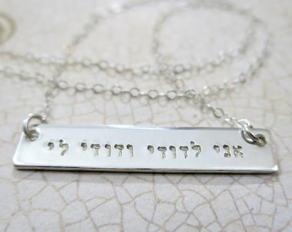 Hebrew Necklace | Ani l'dodi v'dodi li | I am my beloved and my beloved is mine | Sterling Silver | אני לדודי ודודי לי | Wedding Gift