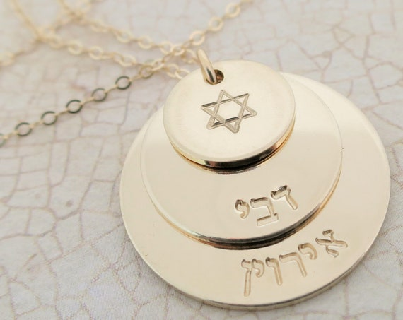 Custom Hebrew Necklace | Stacked Gold Disc Necklace | 14k Gold Filled