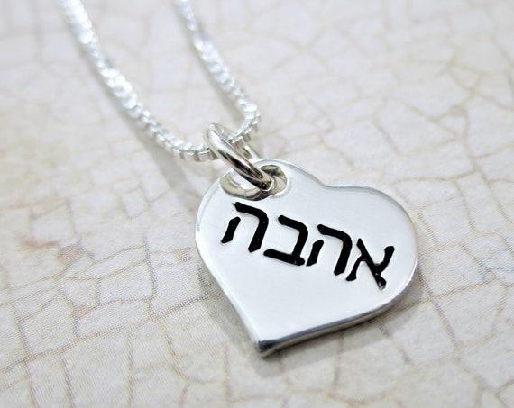 Ahava Hebrew Love Necklace | אהבה Jewelry | Sterling Silver | Hand Stamped | Bat Mitzvah Gift | Judaica