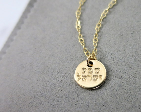 Shema Yisrael Necklace | שמע ישראל | Hebrew Jewelry | 14k Gold Filled Disc Necklace | Judaica | Hand Stamped | Tiny Disc Necklace